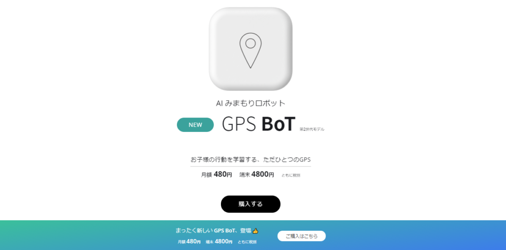 子ども用見守りGPS GPS BoT