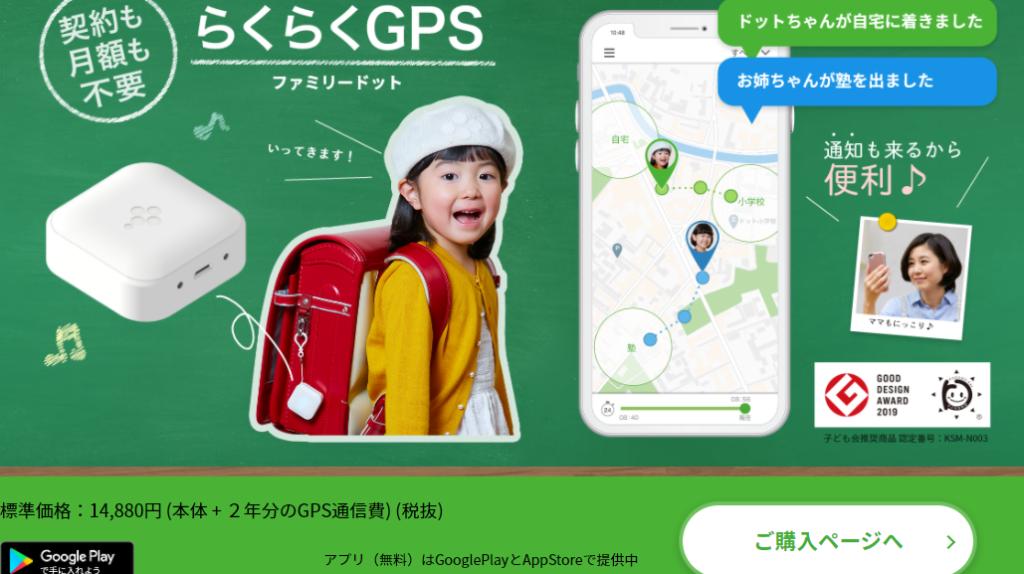 子ども用見守りGPS Family Dot