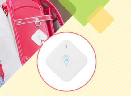 子ども用GPS 持たせ方 ランドセル